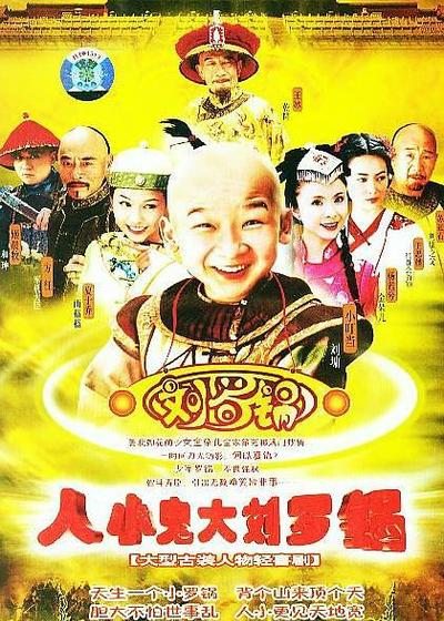 人小鬼大刘罗锅海报