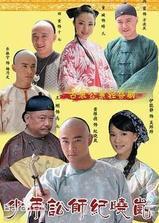 少年讼师纪晓岚海报