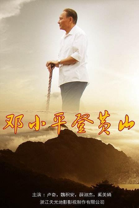 邓小平登黄山