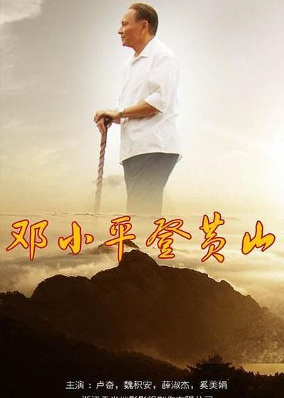 邓小平登黄山海报