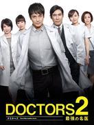最强的名医2
