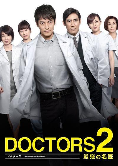 最强的名医2海报