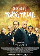 东京审判海报