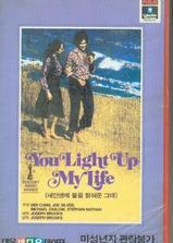 你照亮我的生命海报