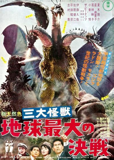 战龙哥斯拉之三大怪兽海报