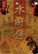 水浒传海报