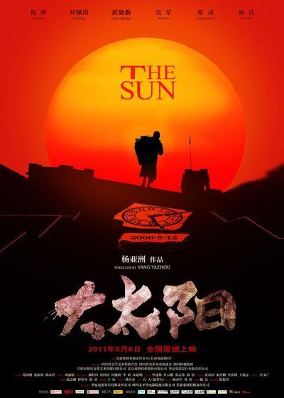 大太阳海报