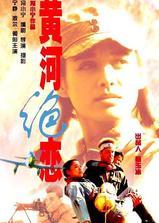 黄河绝恋海报
