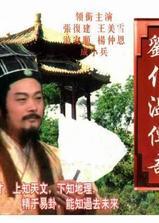 刘伯温传奇海报