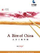 舌尖上的中国 第一季