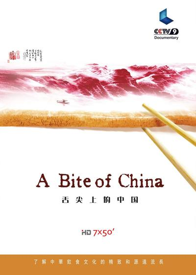 舌尖上的中国 第一季海报