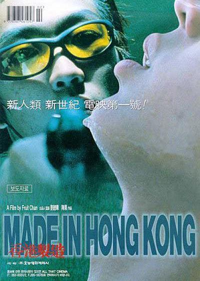 香港制造海报