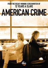 美国重案 第一季海报