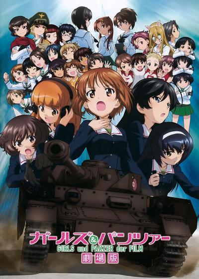 少女与战车 剧场版海报