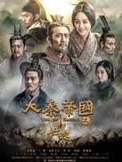 大秦帝国之崛起