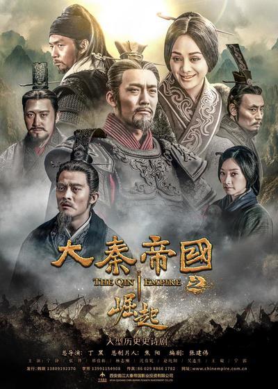 大秦帝国之崛起海报