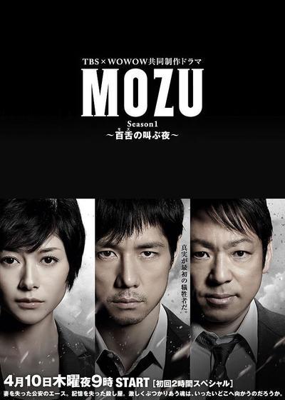MOZU 第一季 百舌呐喊的夜晚海报