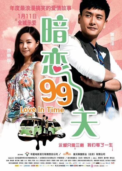 暗恋99天海报