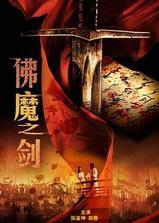佛魔之剑海报