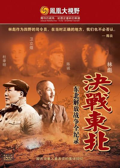 铁马冰河:东北解放战争全纪录海报