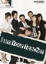 我是老师海报
