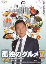 孤独的美食家 第七季海报