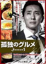 孤独的美食家 第三季海报