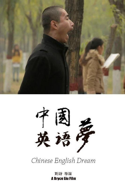 中国英语梦