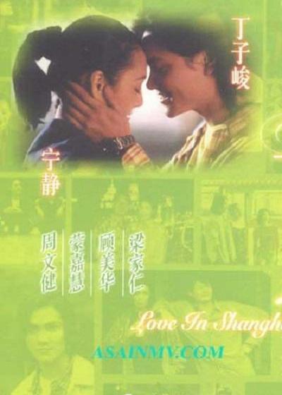 上海之恋海报