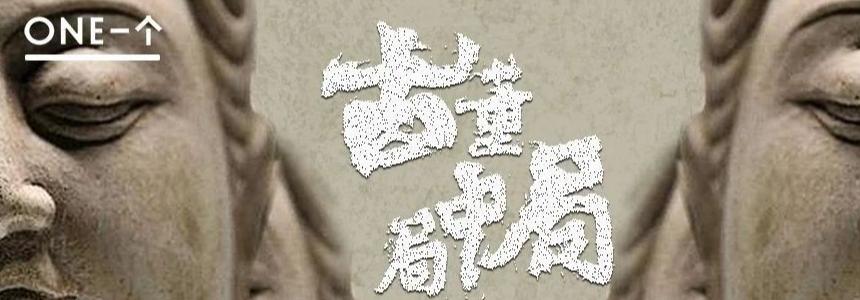 古董局中局