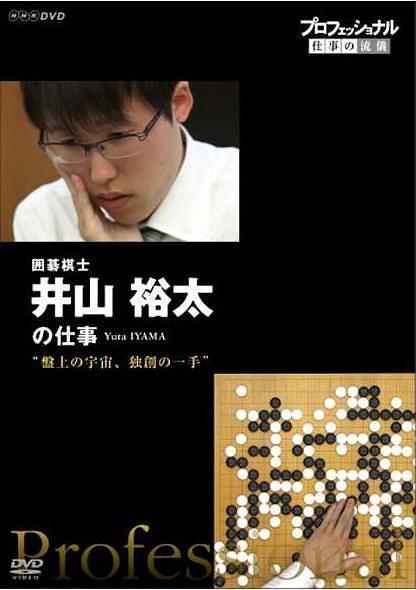 Professional 行家本色: 棋盤上的宇宙 独创的一手 围棋棋士 井山裕太