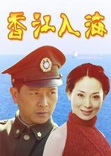 香江入海海报