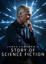 詹姆斯·卡梅隆的科幻故事海报