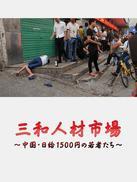 三和人才市场  中国日结1500日元的年轻人们