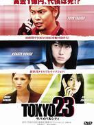 TOKYO23生存城市