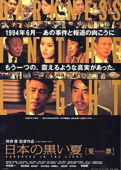 日本的黑色夏天 冤罪海报