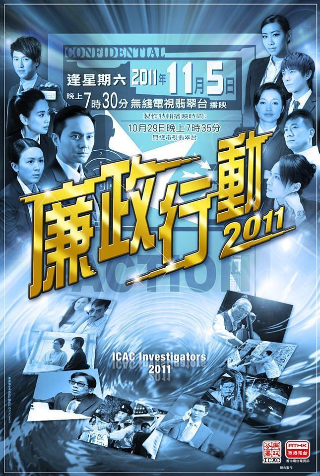 廉政行动2011