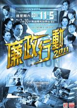 廉政行动2011海报