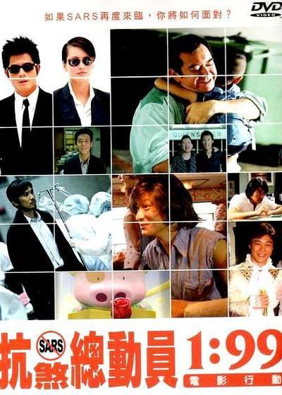 1:99电影行动海报