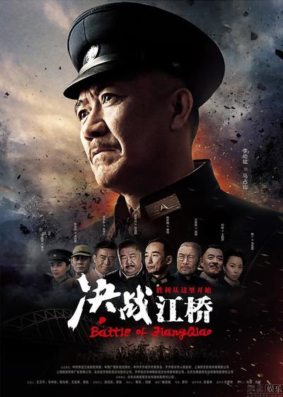 决战江桥海报