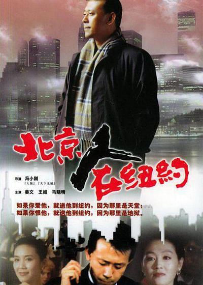 北京人在纽约海报