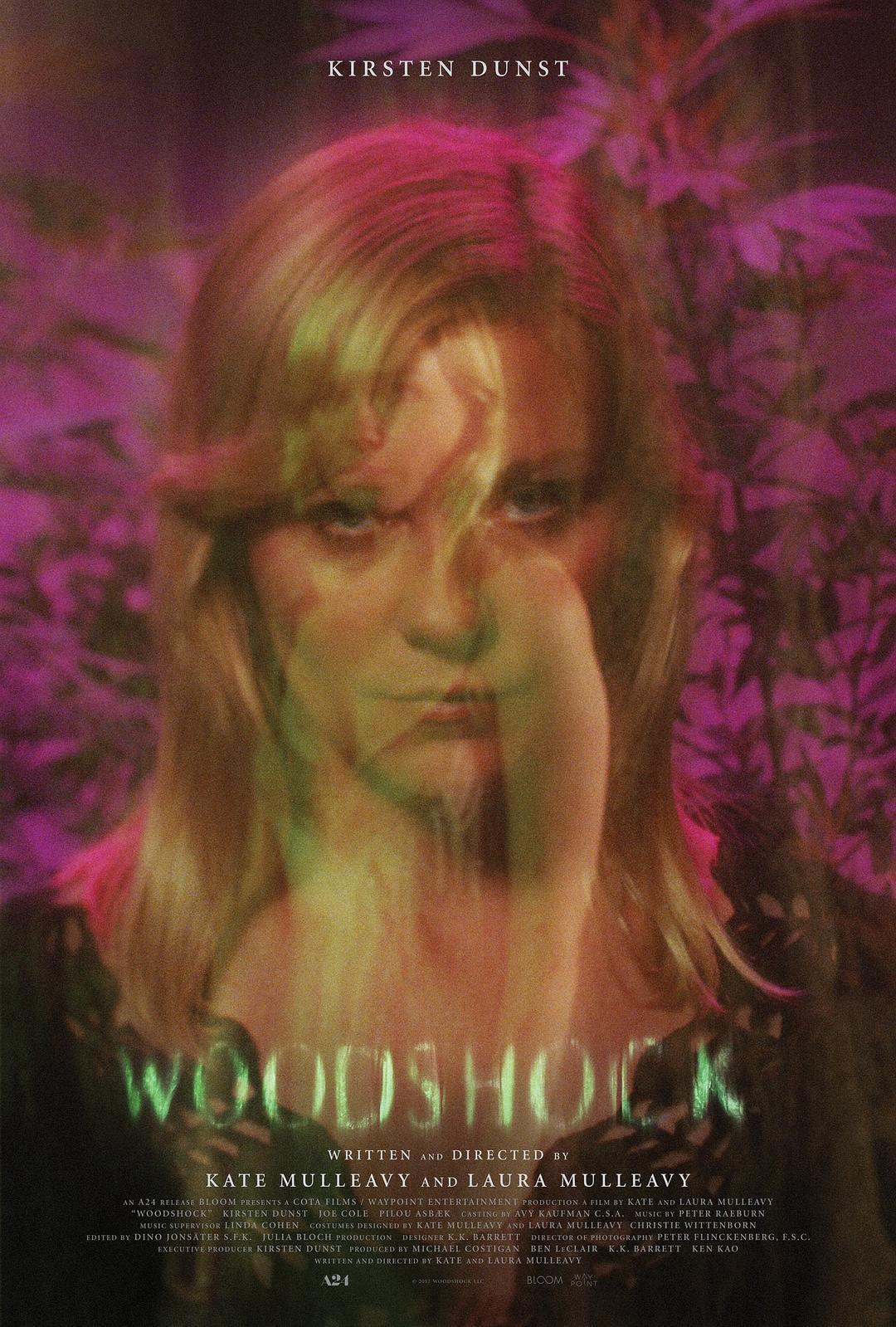 伍德肖克的偏执