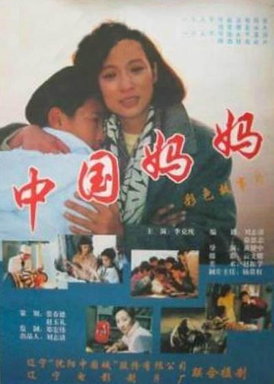 中国妈妈海报