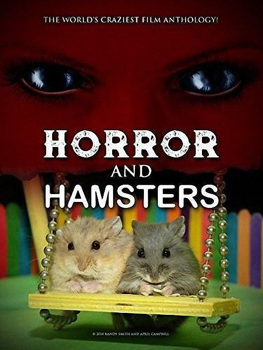恐怖的仓鼠