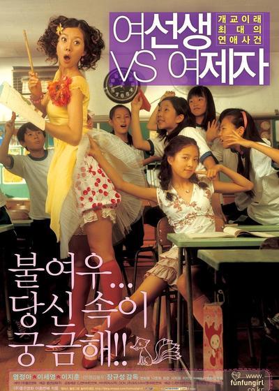 女老师与女学生海报