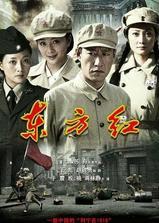 东方红1949海报