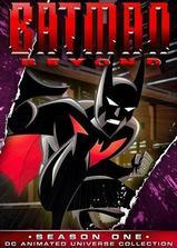 未来蝙蝠侠 第一季海报