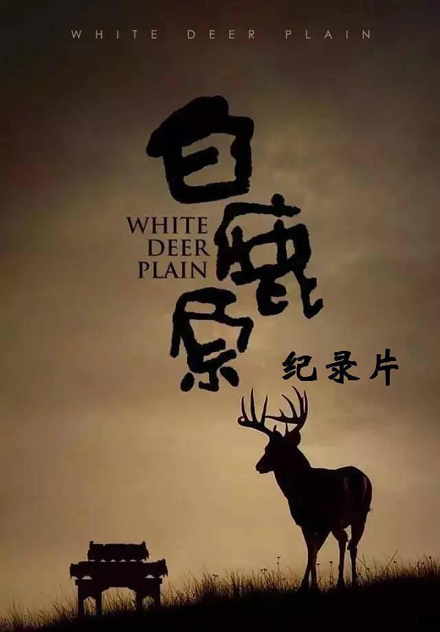 白鹿原纪录片