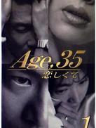 35岁堕入爱河