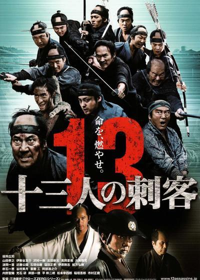 十三刺客海报